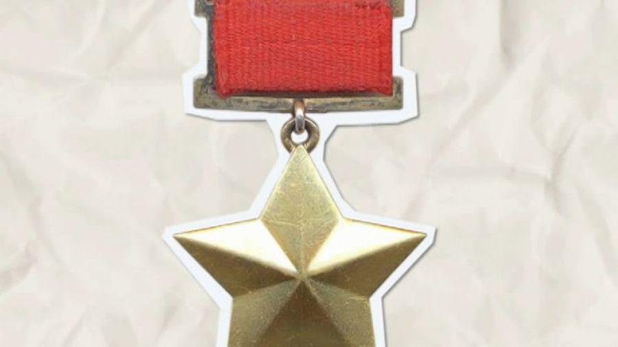 Знаки победы. Медаль золотая звезда