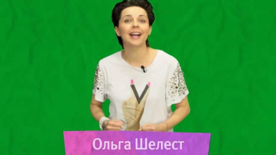 Ольга Шелест. Поздравление с 1 июня