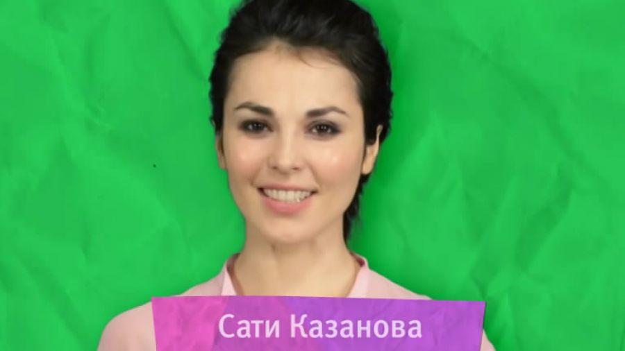 Сати Казанова. Поздравление с 1 июня