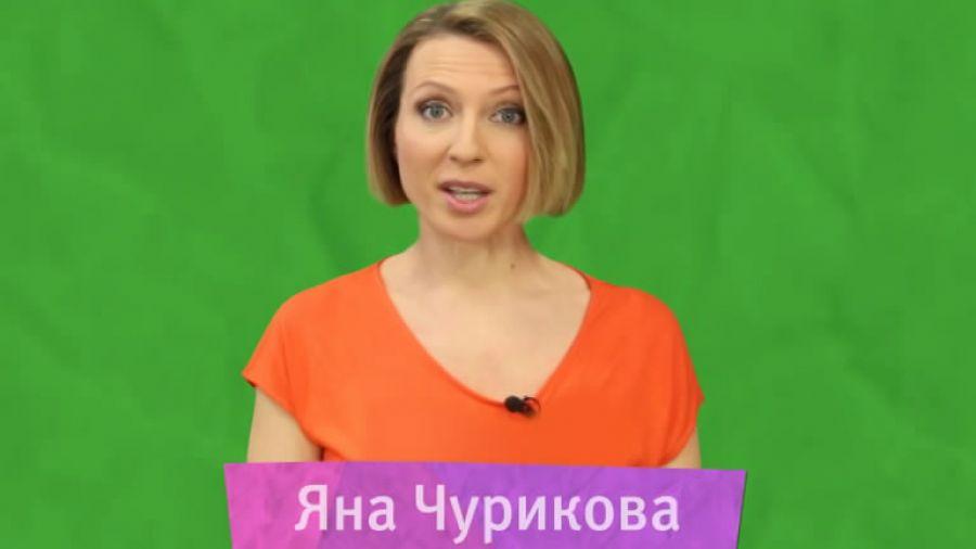 Яна Чурикова. Поздравление с 1 июня