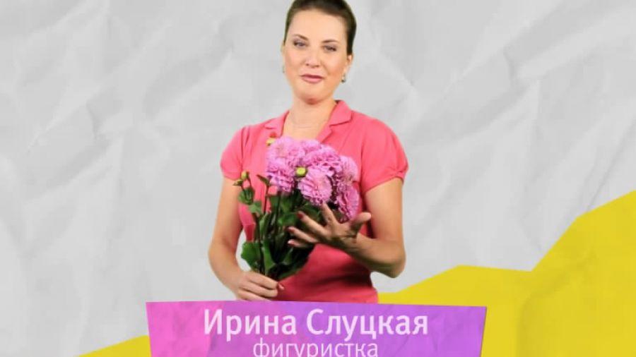Поздравление с 1 сентября. Ирина Слуцкая