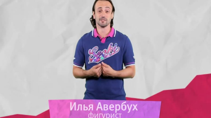 Поздравление с 1 сентября. Илья Авербух