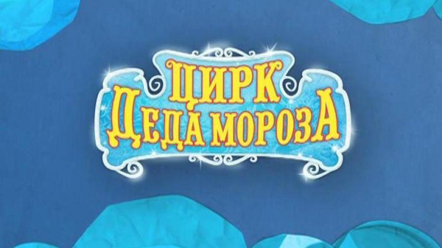 """Новогоднее представление телеканала «Карусель» """"Цирк Деда Мороза"""""""