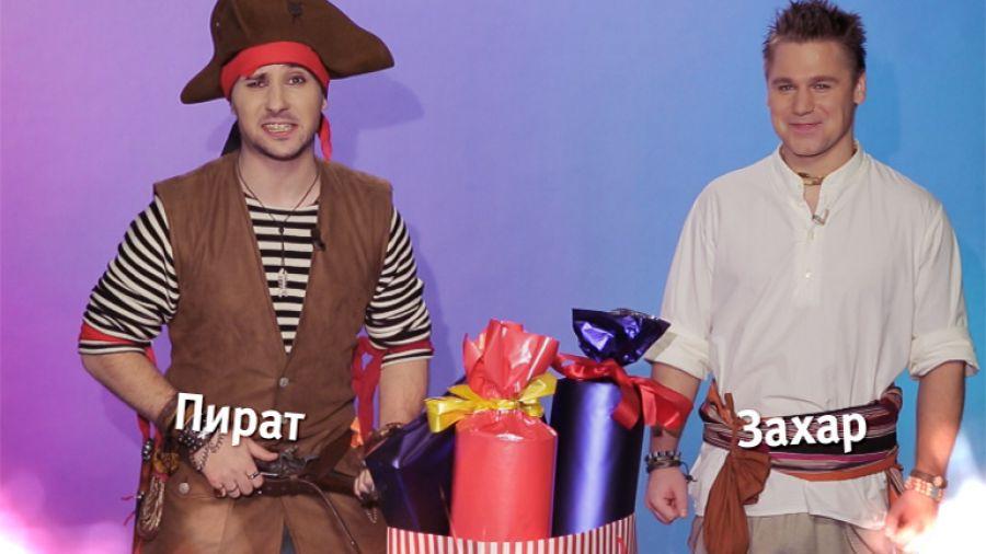 Пират Акулий зуб и Захар поздравляют с наступающим Новым Годом