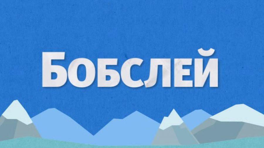 Зимние виды спорта - Бобслей