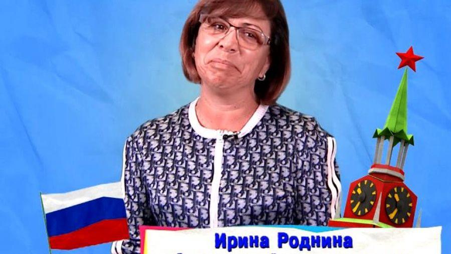 Ирина Роднина поздравляет телезрителей с Днем России