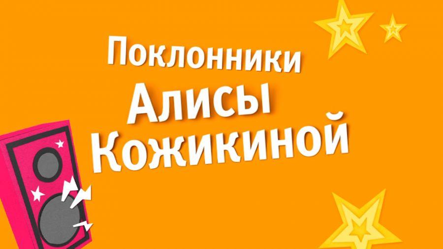 Пожелания поклонников Алисы Кожикиной