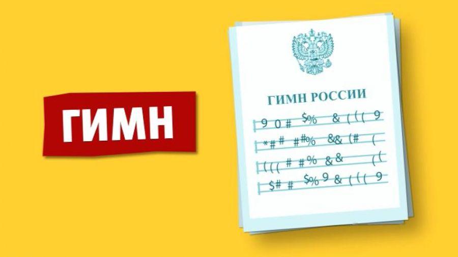 День России. Гимн