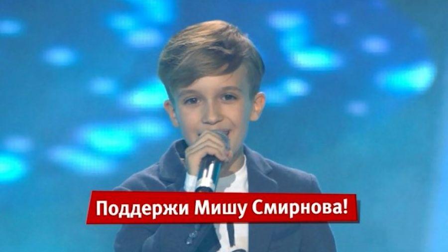 Детское Евровидение-2015. Миша Смирнов