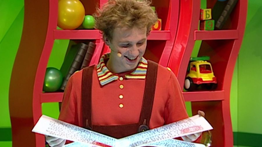 Бериляка учится читать. Буквы