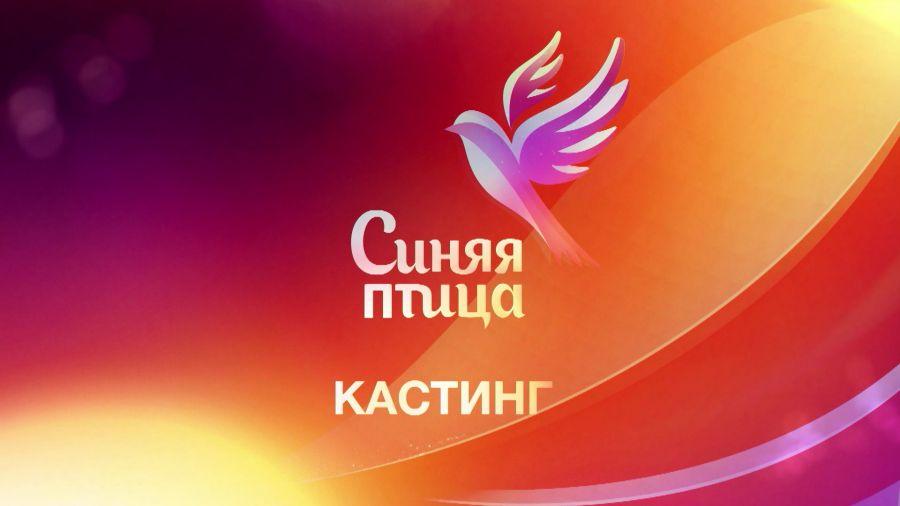 Кастинг всероссийского открытого телевизионного конкурса юных талантов «Синяя птица»