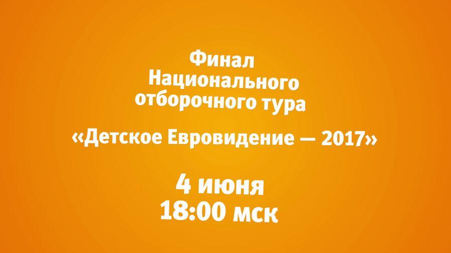 «Детское Евровидение-2017». Национальный отборочный тур. Финал