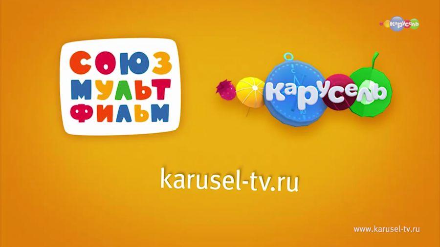 Союзмультфильм на канале «Карусель»