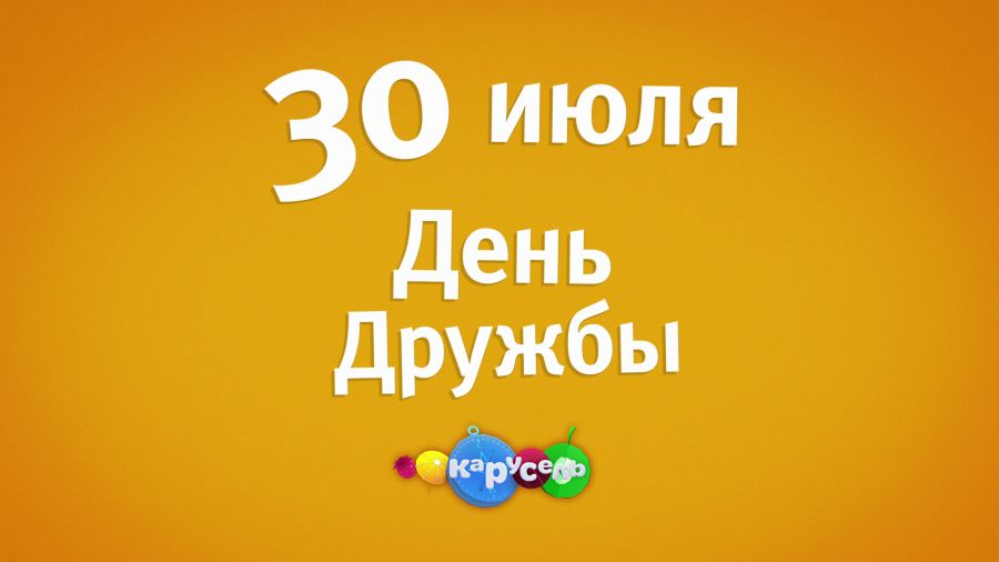 День дружбы на канале «Карусель»