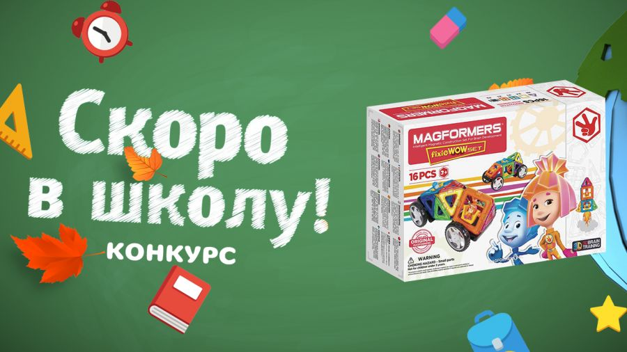 Приз для конкурса «Скоро в школу!»
