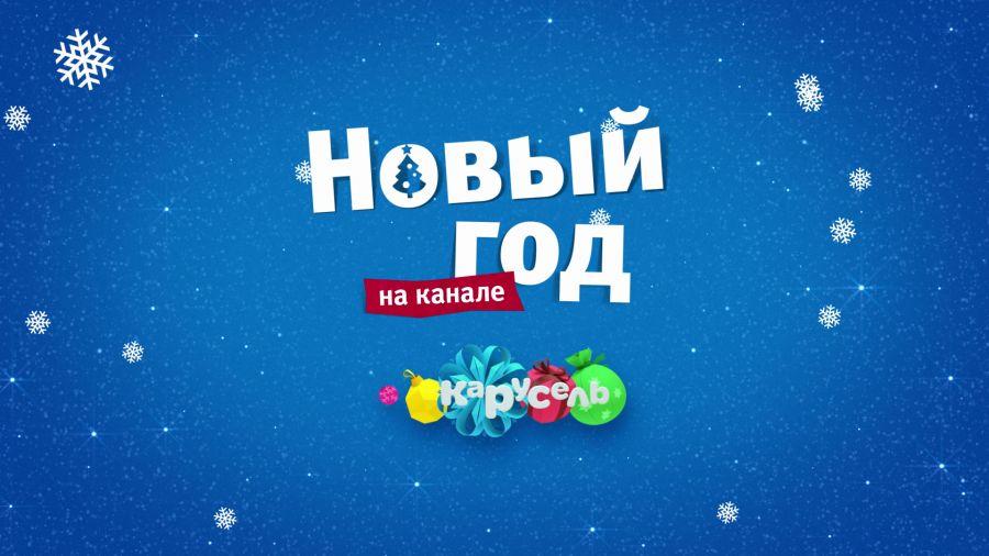 Новый год на канале «Карусель»