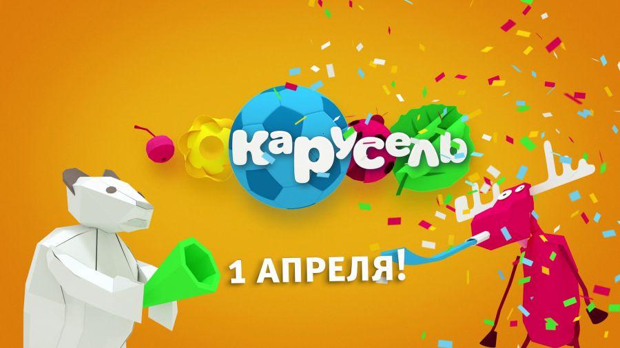 1 апреля на канале «Карусель»