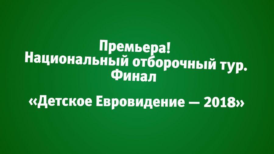 «Детское Евровидение-2018». Национальный отборочный тур. Финал