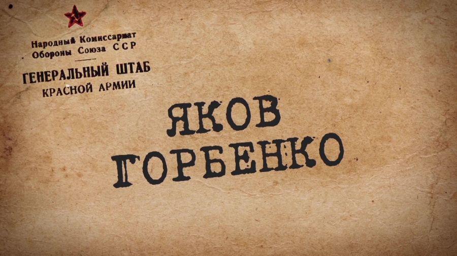 Путь к Великой Победе. Выпуск 57. Яков Горбенко