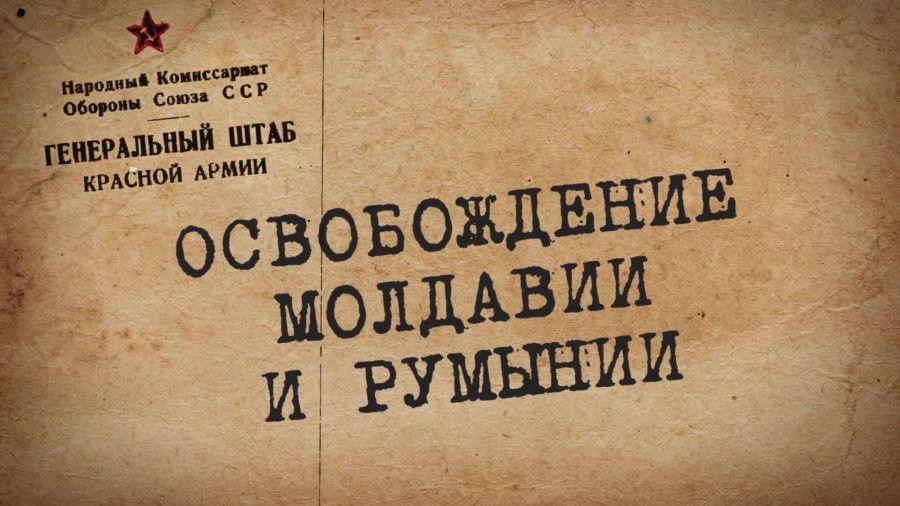 Путь к Великой Победе. Выпуск 56. Освобождение Молдавии и Румынии