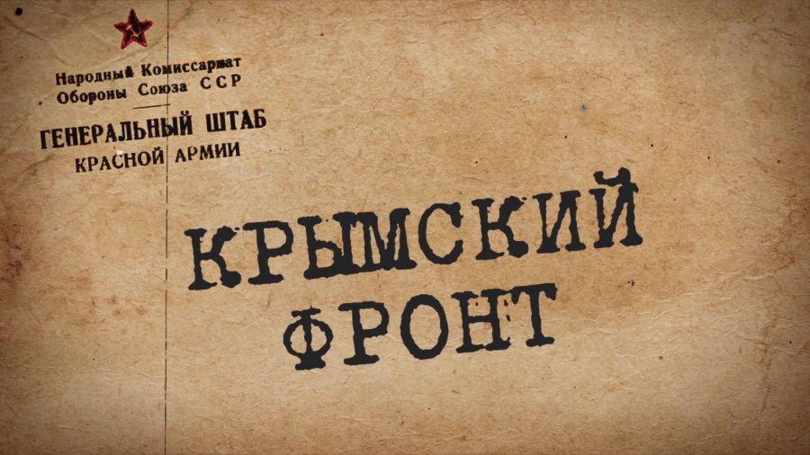 Путь к Великой Победе. Выпуск 5. Крымский Фронт