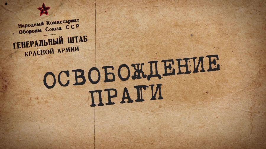 Путь к Великой Победе. Выпуск 38. Освобождение Праги