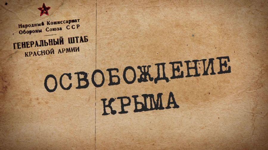 Путь к Великой Победе. Выпуск 34. Освобождение Крыма