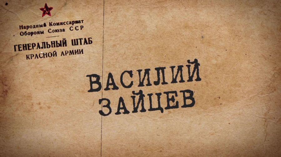 Путь к Великой Победе. Выпуск 27. Василий Михайлович Зайцев