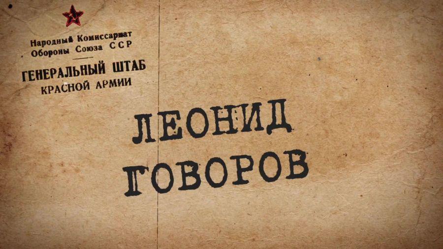 Путь к Великой Победе. Выпуск 19. Леонид Александрович Говоров