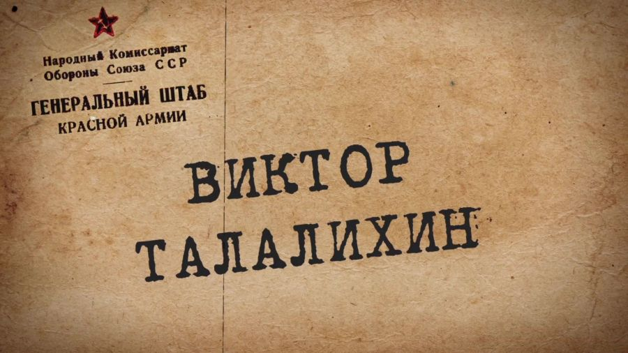 Путь к Великой Победе. Выпуск 16. Виктор Талалихин