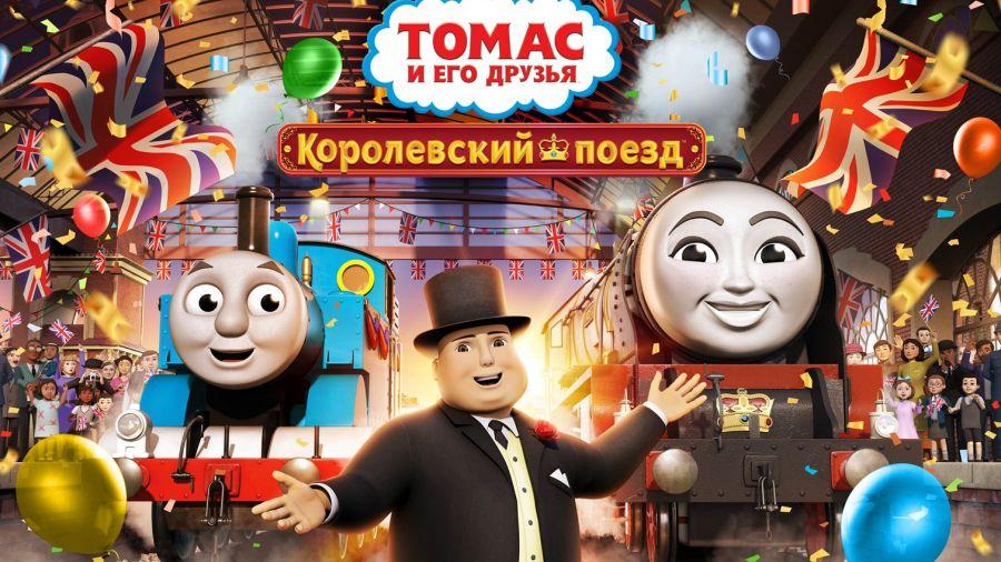 Томас и его друзья. Королевский поезд. 12 мая в 19:00