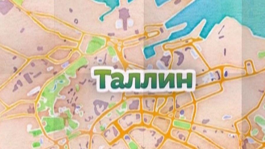 Куда глаза глядят. Выпуск 6. Таллин, часть 2