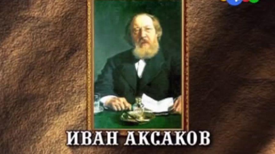 История России. Лекции. Выпуск 22. Иван Аксаков