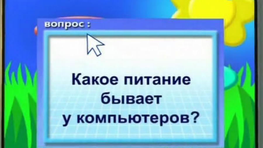 Почемучка. Сезон 3. Выпуск 12. Питание компьютеров