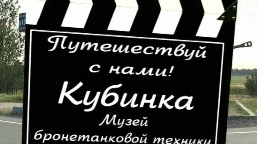 Путешествуй с нами! Сезон 1. Выпуск 26. Кубинка. Музей бронетанковой техники