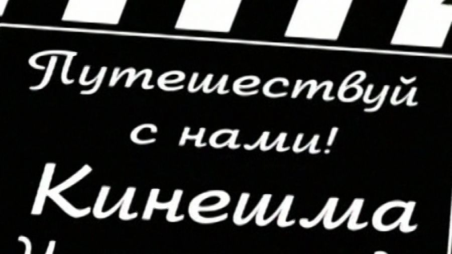 Путешествуй с нами! Сезон 1. Выпуск 43. Кинешма