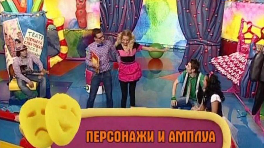 Театральная Фа-Соль. Выпуск 6. Персонажи и амплуа