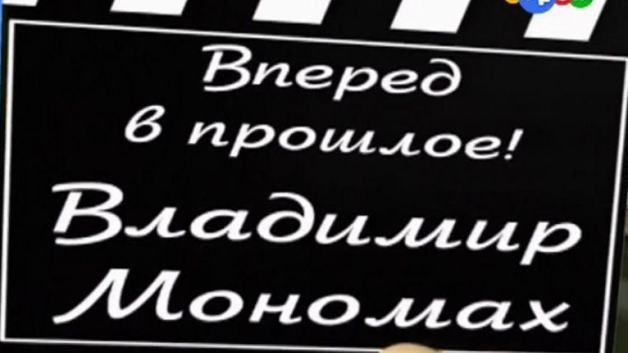 Вперёд в прошлое! Выпуск 11. Владимир Мономах