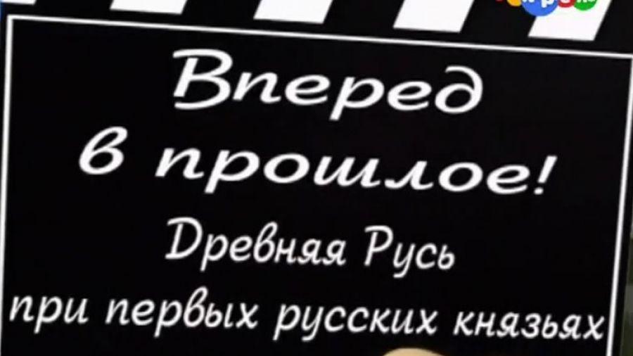 Вперёд в прошлое! Выпуск 8. Древняя Русь при первых русских князьях