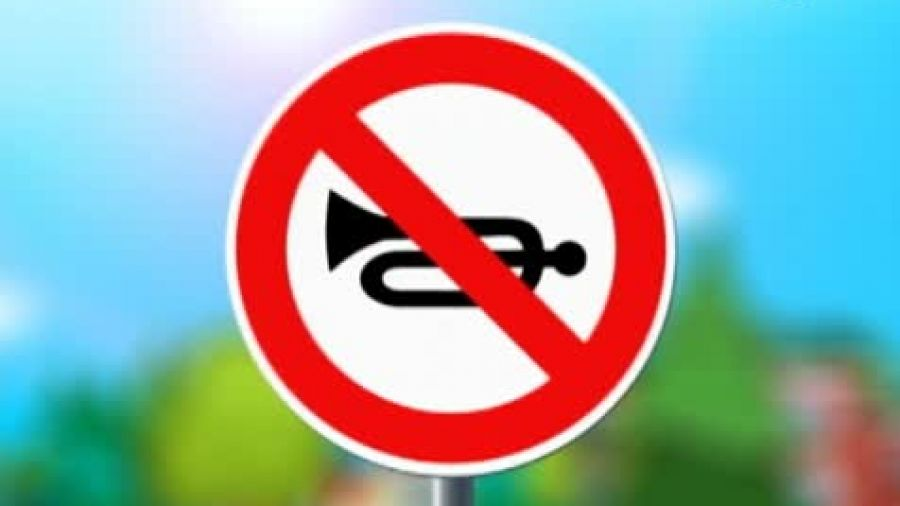 Знак «Подача звукового сигнала запрещена»