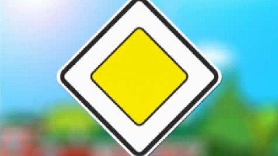 Знак «Главная дорога»