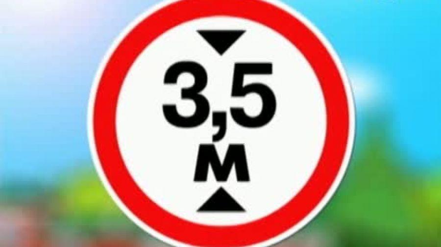 Знак «Ограничение высоты»