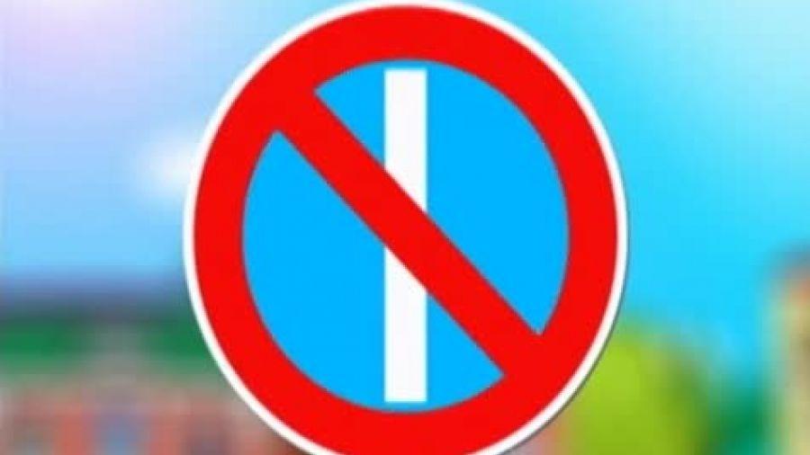 Знак «Стоянка запрещена по нечетным числам месяца»