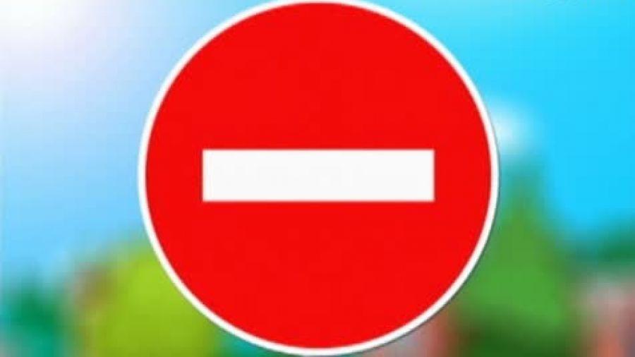 Знак «Въезд запрещен»