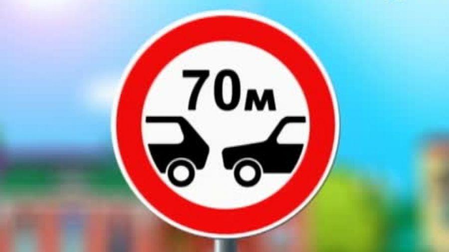 Знак «Ограничение минимальной дистанции»