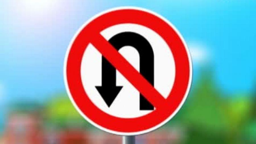 Знак «Разворот запрещен»