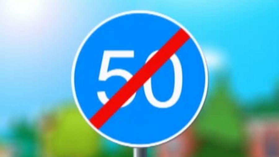 Знак «Конец ограничения минимальной скорости»