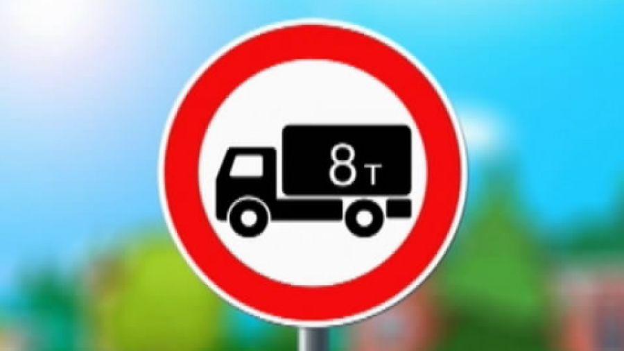Знак «Движение грузовых автомобилей запрещено»