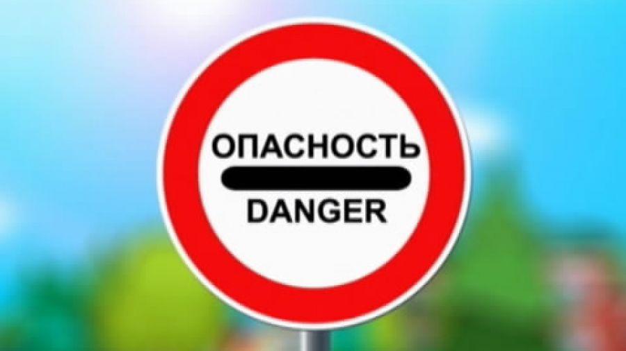 Знак «Опасность»