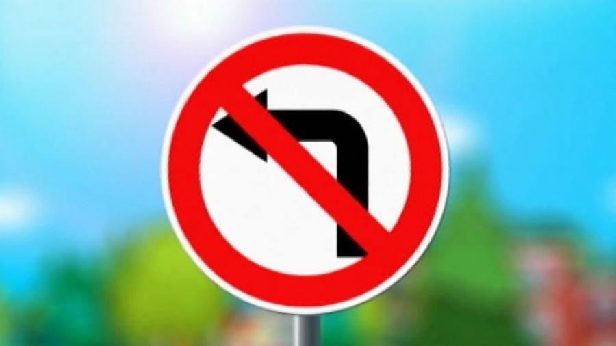 Знак «Поворот налево запрещен»